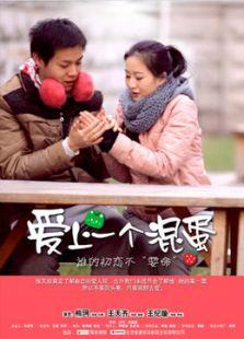 爱上一个混蛋(微电影) (2014)