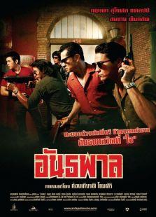 泰国黑帮(2012)