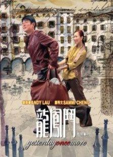龙凤斗粤语版