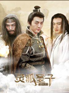 灵狐圣子2:仙山大战(动作片)