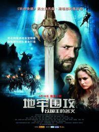 地牢围攻1:以国王的名义微电影