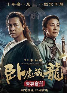 卧虎藏龙2:青冥宝剑 预告