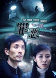 罪恶(2009)