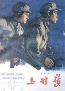 上甘岭(剧情片)