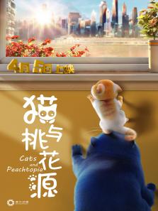 猫与桃花源(动画片)