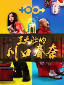 王大壮的川口春奈(爱情片)