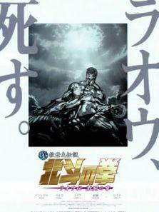 真救世主传说—北斗神拳:拉奥传 激斗之章