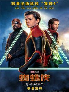 蜘蛛侠:英雄远征 普通话版