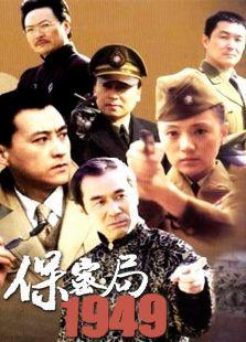 保密局1949