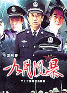 中国刑警 九月风暴