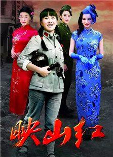 映山红(国产剧)