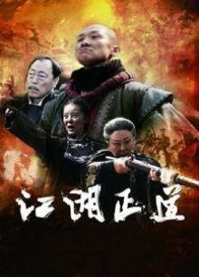 《江湖正道》(国产剧)