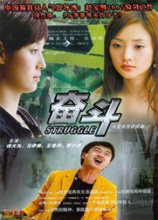 奋斗(2007)(国产剧)