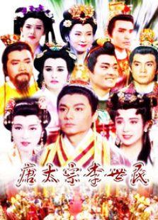 唐太宗李世民(台湾剧)