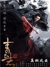 青云志第二季背景图