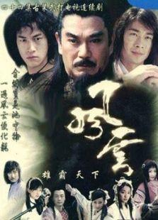 风云1(台版)(台湾剧)