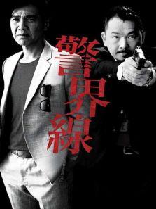 警界线 粤语版(香港剧)