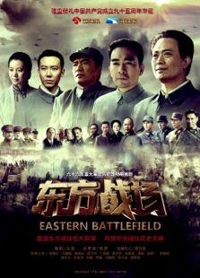 東方戰場未刪減版