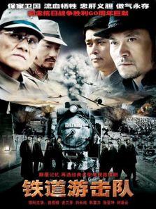铁道游击队第一部