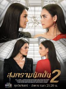 星途叵测第二季[泰语版]