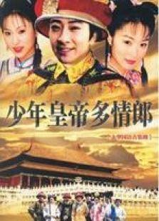 少年皇帝多情郎(台湾剧)