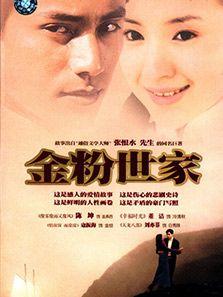 金粉世家(内地版)(国产剧)