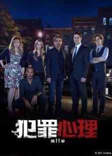犯罪心理第11季