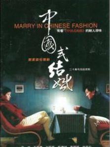 中国式结婚