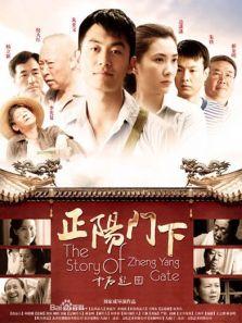 正阳门下全集DVD
