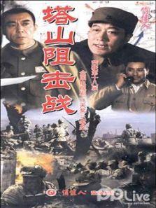 塔山阻击战DVD