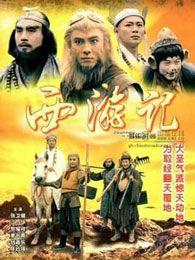 西游记2(陈浩民版)