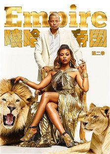 嘻哈帝国第2季