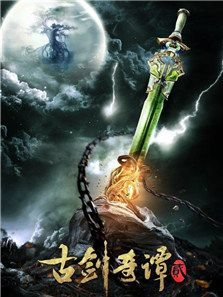 古剑奇谭2(内地剧)