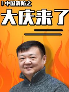 中国消防之《大庆来了》