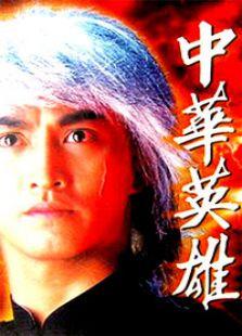 河东狮吼粤语电视剧全集-高清在线观看-免费迅