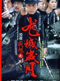 偵探成旭之龍城歲月(2009)