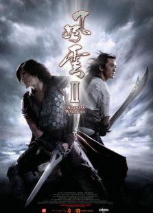 风云2(台湾剧)
