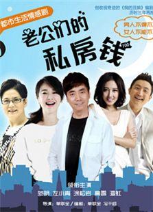 《美食福贵人》电视剧_高清完特色传奇v美食观整版全集巴彦县图片