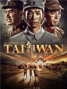 点击播放《台湾往事》