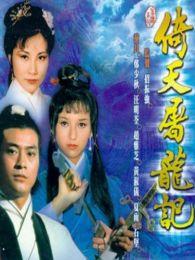 倚天屠龙记(郑少秋版)背景图