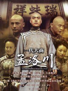 一代大商孟洛川DVD(国产剧)