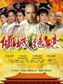 倾城绝恋DVD版
