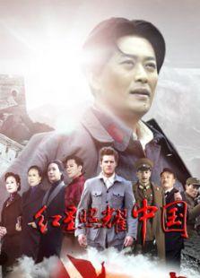 红星照耀中国未删减版