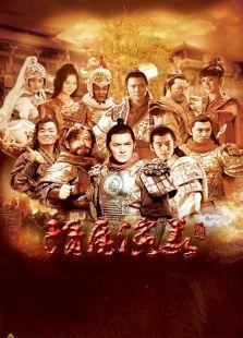 隋唐演义(1996版)
