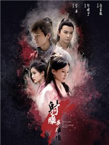 射雕英雄传(2017版)