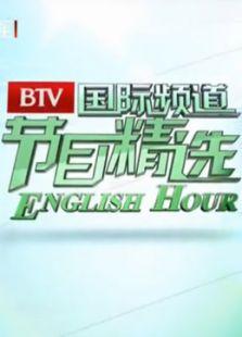 对外英语节目精选