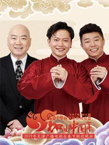 2019天津卫视春晚