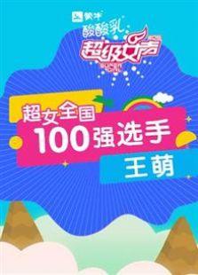 超级女声全国100强选手:王萌