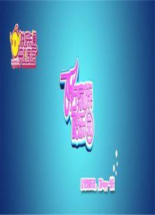 飞行家族酷乐园2012