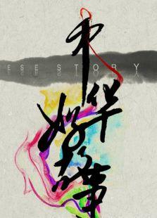 中华好故事第一季(综艺)